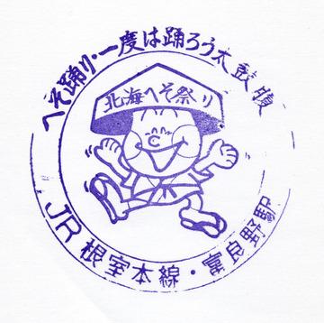 190528jr-furano