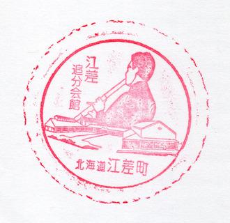 190224esashi-oiwake