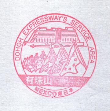 190916usuzan-sa