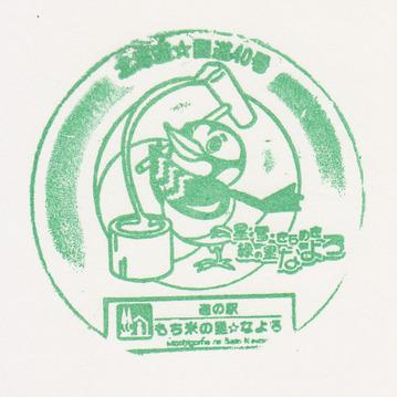 160811rs-nayoro