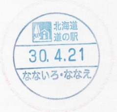 180421rs-nanae2