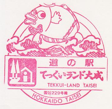 150504rs-taisei