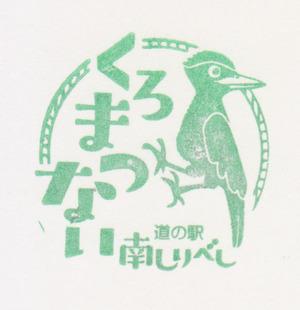 150906rs-kuromatsunai02