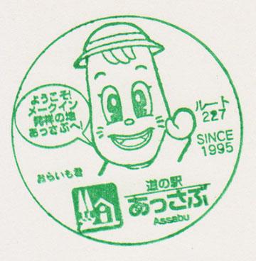 150504rs-assabu