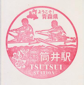 160918tsutsui-s