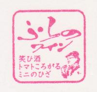 150921-furanowine