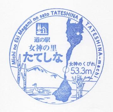 rs-tateshina