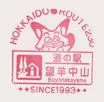 160625rs-boyonakayama