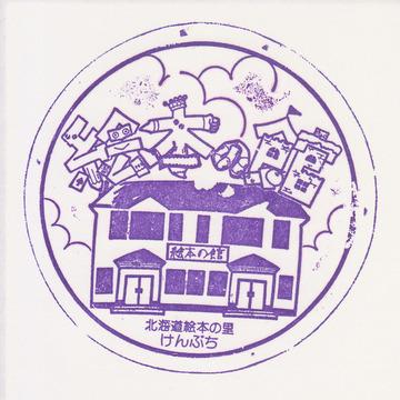 160811kenbuchi-ehon1