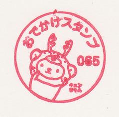 160813キュンちゃん(樽前SA)