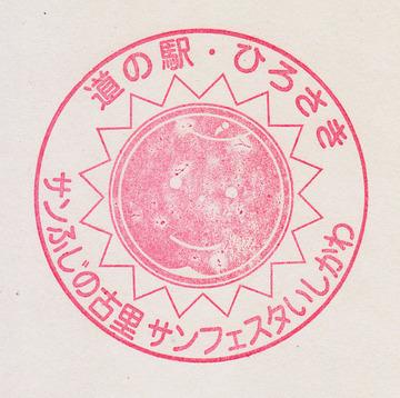 160919rs-hirosaki