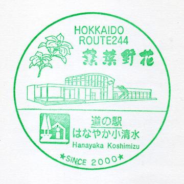 190428rs-koshimizu