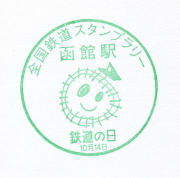 190727tetsudonohi-hakodate