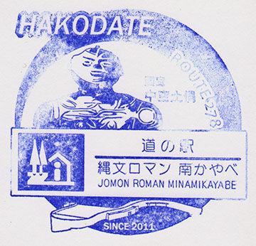 150509rs-minamikayabe