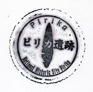 190804pirikaiseki1