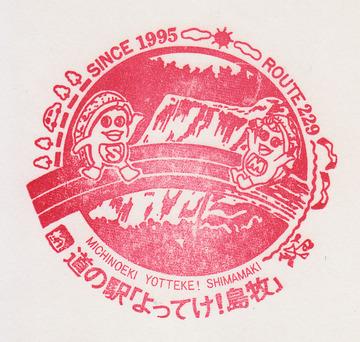 160528rs-shimamaki