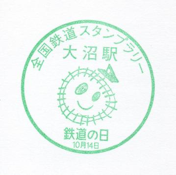 190727tetsudonohi-onuma