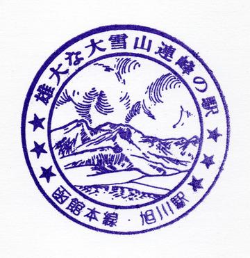 190429jr-asahikawa