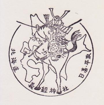 150922yoshitsunejinja2