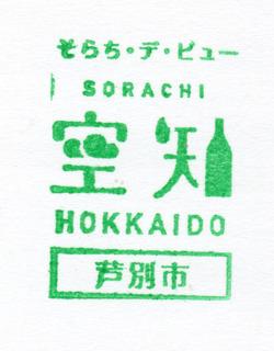 190430sorachi-ashibetsu