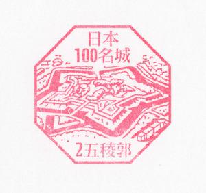 191010gryokaku