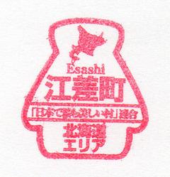 190224utsukushiimura-esashi