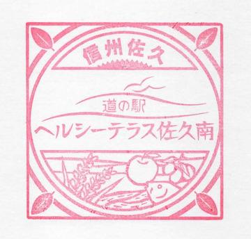 191116 rs-sakuminami