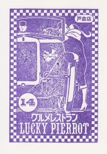 150503luckypierrot-tokura