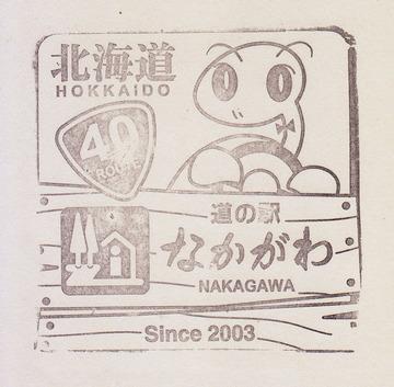 160811rs-nakagawa