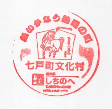 170502rs-shichinohe