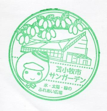 190112tomakomai-sungarden