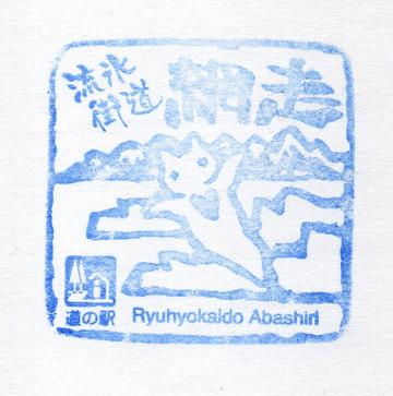 190428rs-abashiri