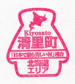 190428utsukushiimura-kiyosato