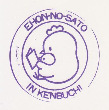 160811kenbuchi-ehon2