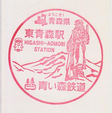 160918higashiaomori-s