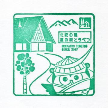 190810rs-tobetsu