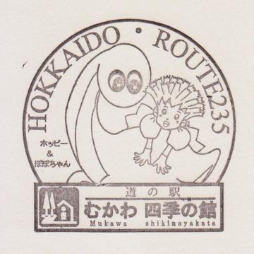 150923rs-mukawa