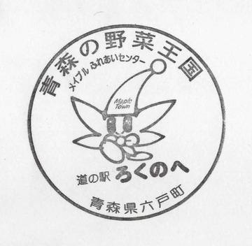170504rs-rokunohe