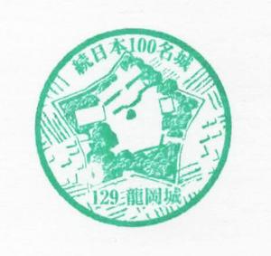 191116 tatsuokajo