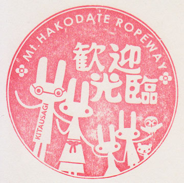150501hakodateyama-rw2