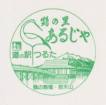 160917rs-tsuruta