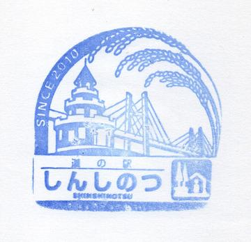190810rs-shinshinotsu
