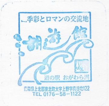 170504rs-ogawarako