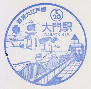 150826ts-daimon