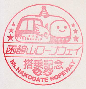 150501hakodateyama-rw1