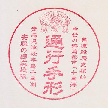 160919tosaminato