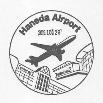 161026haneda-ap
