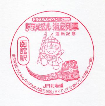 190727doraemon-hakodate2