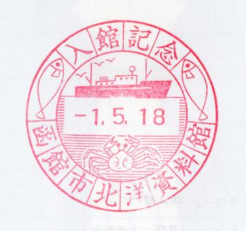 190518hakodatekaiyohakubutsukan2