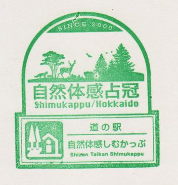 150919rs-shimukappu